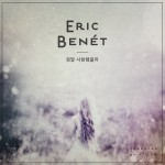 New Music: Eric Benet - Did We Really Love (Brown Eyed Soul Remake)